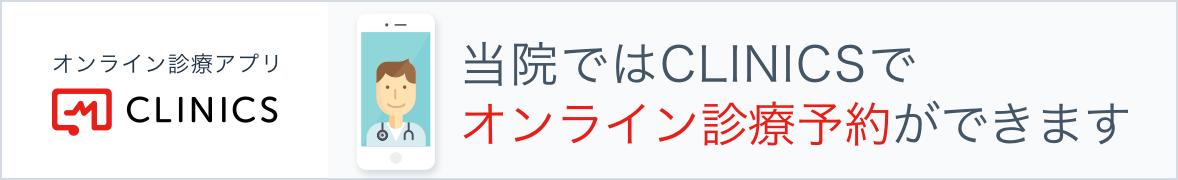 CLINICSオンライン診療予約